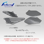 SMV750 ドライカーボン ヒールガード AP-SMV7-01