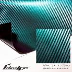 3D カーボンシート カメレオングリーン 150cm幅×m 切り売り