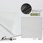 3D カーボンシート 透明 150cm幅×m 切り売り