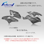ストリートファイター 09-15年用 ドライカーボン シートサイドカウル DU-SF-02