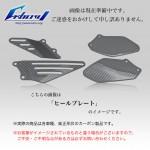 CBR600F4i 01-06年用 ドライカーボン ヒールガード HO-CBR6-01