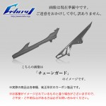 RZ250LC ドライカーボン チェーンガード YA-RZ-02