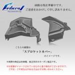 RZ250LC ドライカーボン スプロケットカバー YA-RZ-09