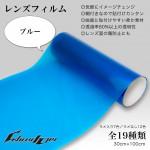 ライトフィルム レンズフィルム ブルー 30cm×100cm  全19色 ライトフィルム