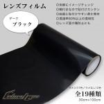 ライトフィルム レンズフィルム ダークブラック 30cm×100cm  全19色 ライトフィルム