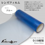 ライトフィルム レンズフィルム ライトブルー 30cm×100cm  全19色 ライトフィルム