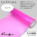 ライトフィルム レンズフィルム ピンク 30cm×100cm  全19色 ライトフィルム