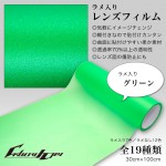 ライトフィルム レンズフィルム ラメ入りグリーン 30cm×100cm  全19色 ライトフィルム