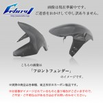 FJR1300 ドライカーボン フロントフェンダー延長パネル YA-FJR-01